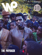 Waxpoetics - Issue 61 (James Brown / Curtis Mayfield)
