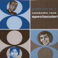 Various  - Groove Club Vol. 2: Cambodia Rock Spectacular!